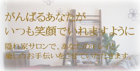 さくら庵は和歌山県橋本市のエステサロンです。
